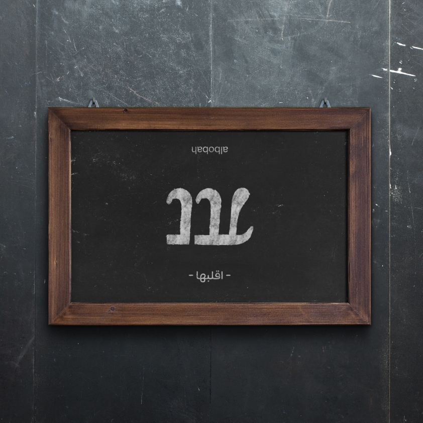 Chalkboard add